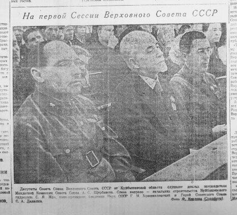 Волжская коммуна, 18.01.1938