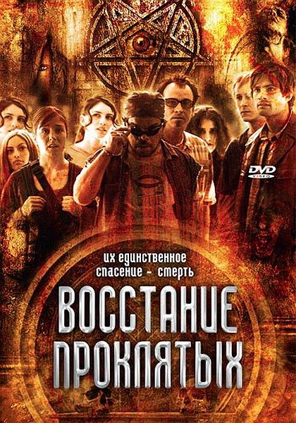 Восстание проклятых / Rise of the Damned (2011/DVDRip/1400Mb)
