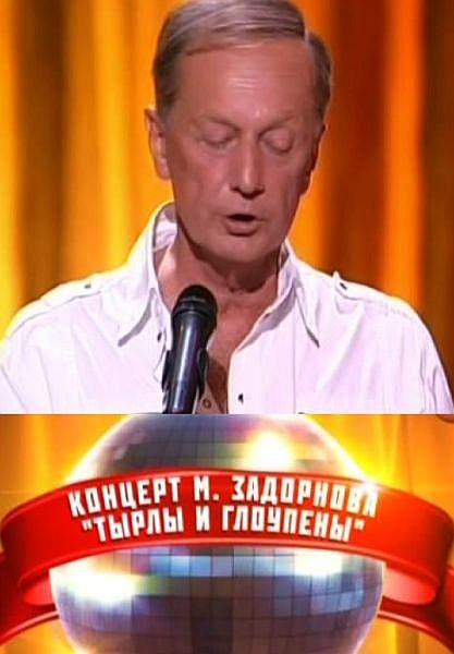 Михаил Задорнов. Тырлы и глоупены (2011) SATRip