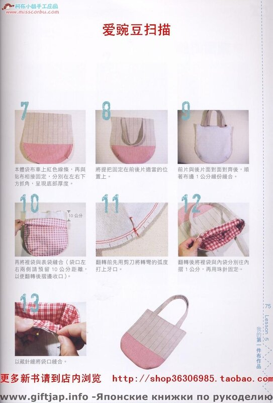 Sewing bags 2