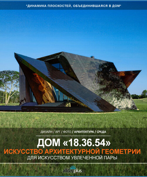 Дом «18.36.54». Искусство сопряжения плоскостей в архитектуру жилого пространства. 18 фото.