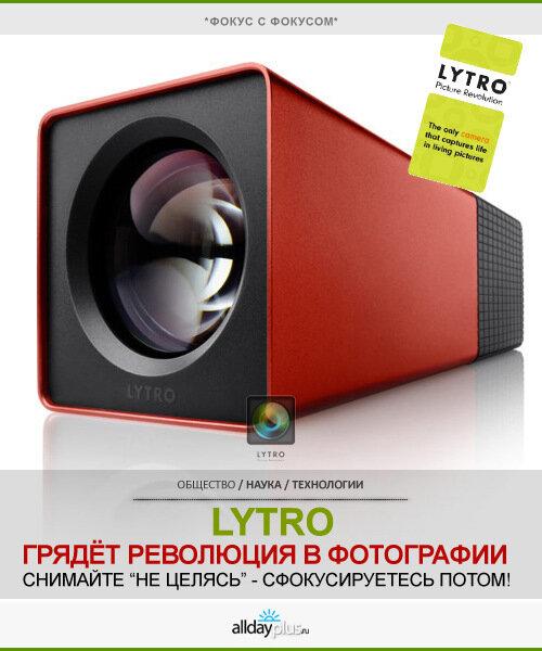 """Фотокамера LYTRO LIGHT FIELD. """"Focus after the fact"""" - Меняем фокусировку на готовых снимках! Описание / фото / инфо / цена"""