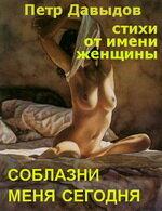 seks-lyubov-petr-davidov
