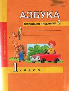 Азбука тетрадь по письму №3