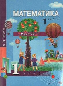 Учебник Математика 1 часть