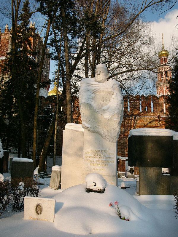 Рыба́лко, Па́вел Семёнович  Ваганьково и Новодевичье кладбища. Некрополи в фотографиях. Могилы знаменитостей