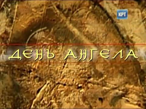 21.01.2016 Священномученик Владимир, митрополит Киевский и Галицкий
