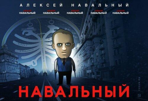 навальный, юмор