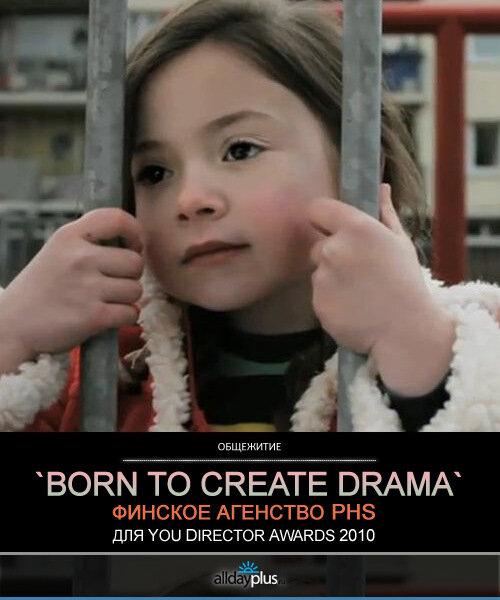 `Born to create drama` от агентства  PHS