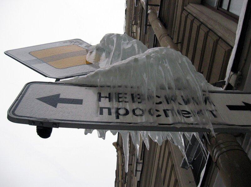 Санкт-Петербург, сосули, зима, ул. Рубинштейна, фото