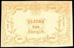 Квитанция Коммерческого департамента Морского министерства. 1867 г. 250 порций зелени