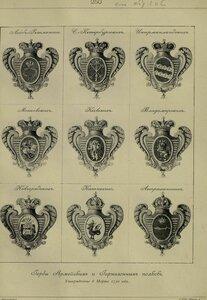 250. Гербы Армейских и Гарнизонных полков, утвержденные 8 Марта 1730 года