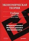 Книга Экономическая теория - Добрынин А.И.,Тарасевич Л.С. - 2004