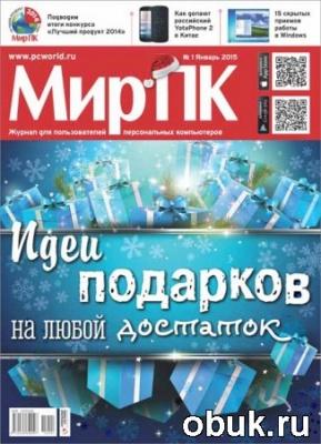 Журнал Мир ПК №1 2015