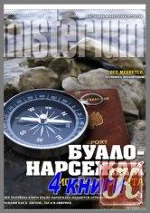 Книга Буало-Нарсежак - 4 книги
