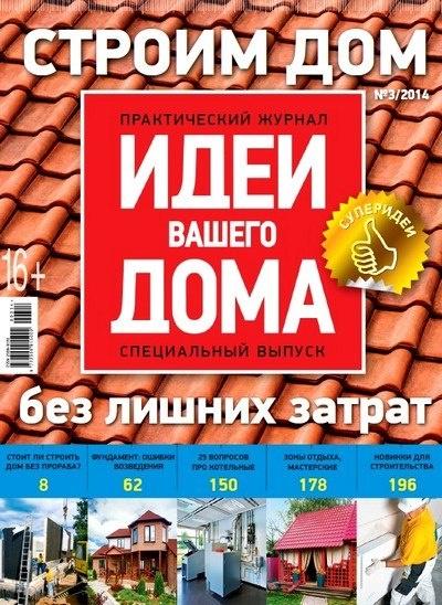 Книга Журнал: Идеи Вашего дома. Спецвыпуск №3 (2014)