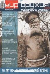 Книга Мир оружия №2 2004