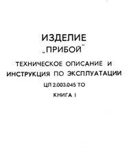 """Книга Изделие """"Прибой"""". ТО и ИЭ"""