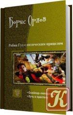 Аудиокнига Книга Робин Гуд с оптическим прицелом. Дилогия /Аудио