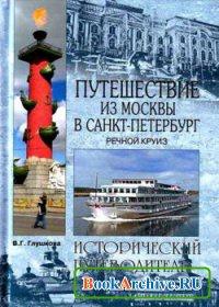 Книга Путешествие из Москвы в Санкт-Петербург. Речной круиз