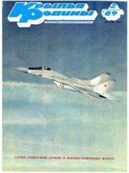 Книга Крылья Родины №2 1989