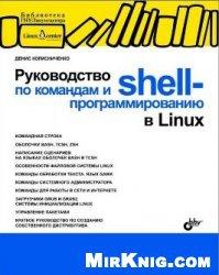 Книга Руководство по командам и shell-программированию в Linux
