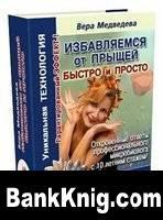 Книга Вера Медведева - Избавляемся от прыщей pdf 1,05Мб