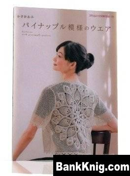 Книга Knitwear with pineapple pattern №70002 (Вязание крючком узором «ананас») djvu в архиве rar 15,8Мб