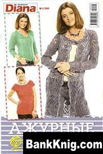 Книга Маленькая Diana. Спецвыпуск №4 2009 Ажурные узоры djvu 3Мб