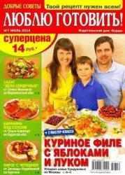 Журнал Люблю готовить! №7 2014 / Россия