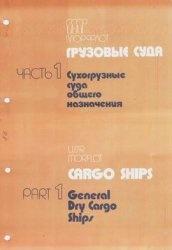 Книга Морфлот СССР. часть 1. Сухогрузные суда общего назначения