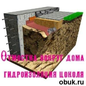 Книга Отмостка вокруг дома, гидроизоляция цоколя (2013) DVDRip