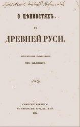 Книга О ценностях древней Руси