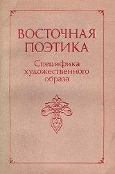 Книга Восточная поэтика. Специфика художественного образа