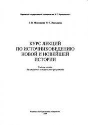 Книга Курс лекций по источниковедению новой и новейшей истории