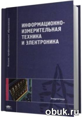 Книга Информационно-измерительная техника и электроника