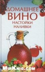 Книга Домашнее вино, настойки, наливки