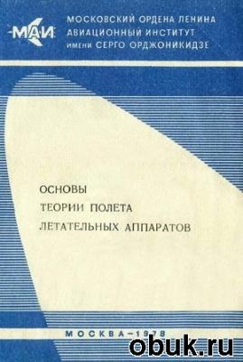 Гуков В.В. - Основы теории полета летательных аппаратов