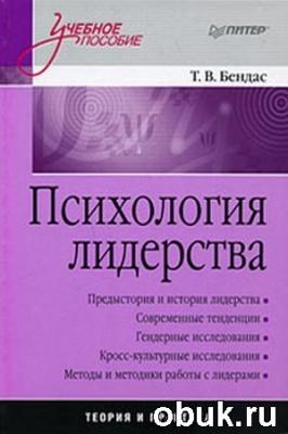 Книга Психология лидерства: Учебное пособие