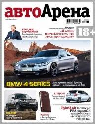 Журнал Автоарена №1 2013