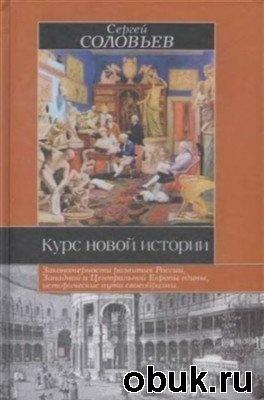 Книга Курс новой истории