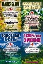 Книга Лечение и профилактика традиционными и нетрадиционными методами. Сборник