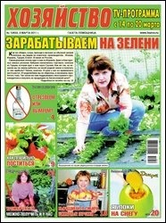 Журнал Хозяйство №10 2011