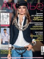 Журнал Ателье № 8 2013 jpg  52Мб
