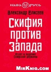Книга Скифия против Запада. Взлет и падение Скифской державы
