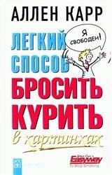Книга Легкий способ бросить курить в картинках pdf, jpeg 26,28Мб