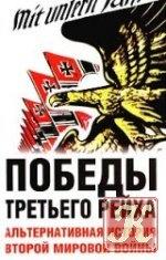 Книга Победы Третьего рейха. Альтернативная история Второй мировой войны