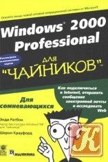 Книга Windows 2000 Professional для чайников