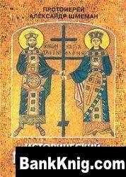 Исторический путь православия rtf  2,73Мб