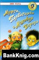 Книга Муфта, Полботинка и Моховая Борода (4 книги) fb2   rtf 6,6Мб